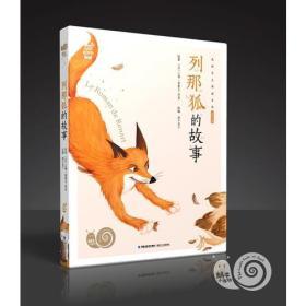 列那狐的故事(有声版,蜗牛小书坊)
