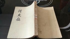 清史稿(23)表