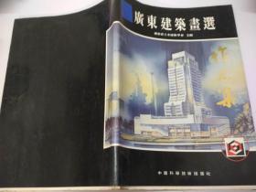 广东建筑画选