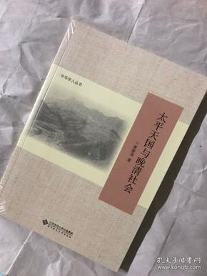 【全新 正版      塑封 绝版书】  太平天国与晚清社会。