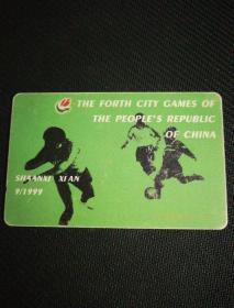 中国电信   ¥50   1999年9月中华人民共和国第四届城市运动会