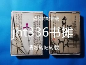中国第一部有兰花照片的经典兰谱《兰蕙小史》原版玻璃底片、照片等约160件【兰花专题55】全世界惟一