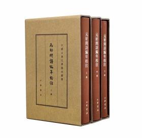 元好问诗编年校注(典藏本 中国古典文学基本丛书 32开精装 全三册)