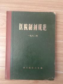 医院制剂规范1982年(烟台地区卫生局)