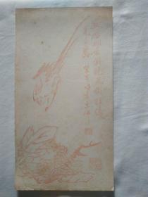 民国木版水印花笺纸:荣宝斋刘锡玲(10)