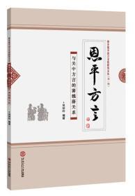 恩平方言:与关中方言的薯乸藤关系(侨乡恩平语言文化研究文丛第一辑)