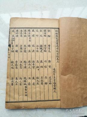 厚本,瓯钵罗室书画过目考卷三卷四合订,后有附卷