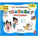央视动画艺家动漫·云朵宝贝幼儿系列图书:云朵宝贝漫画(3-6岁15)