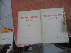 中国工会第九、十次全国代表大会主要文件 2本合售