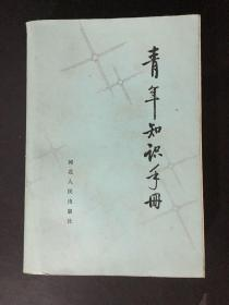 青年知识手册 83年1版1印