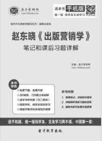 纸质版 赵东晓《出版营销学》笔记和课后习题详解