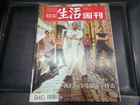 三联生活周刊2017年24