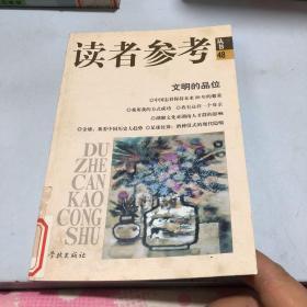 读者参考丛书48 文明的品味