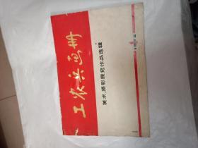 工农兵画册——美术.摄影展览作品选辑.1972年第一期.有毛主席语录.作者均在福建省福州市工作(001)