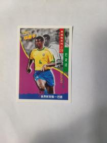 1998年法国世界杯 小虎队球星卡 干脆面 巴西 巴亚诺