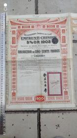 股票债卷类-----清代1903年汴洛铁路