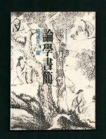 姜德明书中写到的《熊十力与刘静窗论学书简》数十幅熊十力信札影印收入,时报文化 1984年初版