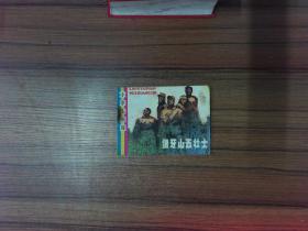 狼牙山五壮士【连环画】----小学生画库··
