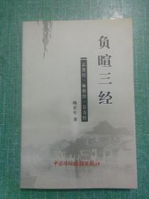 品蟹经 麻将经(签赠本)