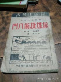 采煤技术入门抚矿小丛书之献给工人同志