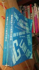 香港法律与司法制度资料 第一、二册合售