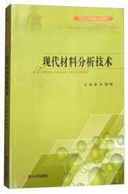 现代材料分析技术