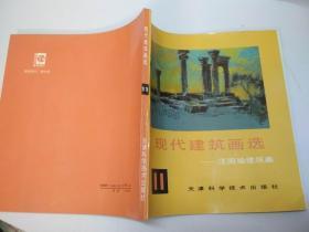 现代建筑画选.11.汪国瑜建筑画