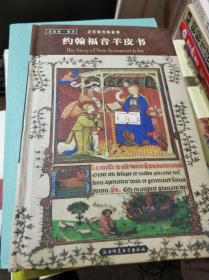 特价:约翰福音羊皮书(圣经新约的故事)