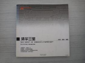 清华三宝(含光盘)