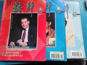 桥牌1999年(1 3 4册)