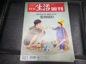三联生活周刊2017年03