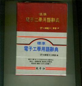 标准电子工学用语辞典(原版韩文书 带盒)