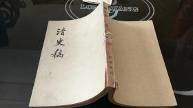 清史稿(24)表
