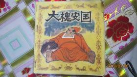 连环画;1982初版48开 彩色连环画《大槐安国》