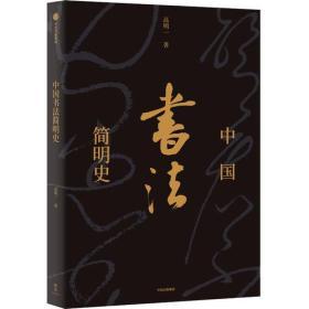 中国书法简明史