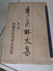 季羡林文集.第六卷.中国文化与东方文化