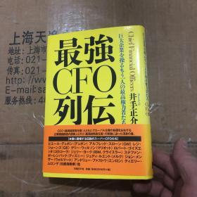 最强CFO列传