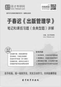 纸质版 于春迟《出版管理学》笔记和课后习题(含典型题)详解