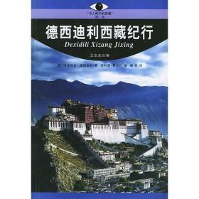 德西迪利西藏纪行