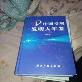 中国专利发明人年鉴.第九卷