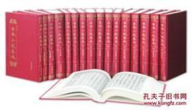 古本小说集成(第一辑)(全160册)