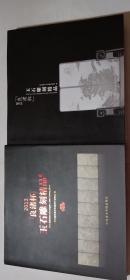 2O13年2012年良诸杯玉石雕刻精品2册合售