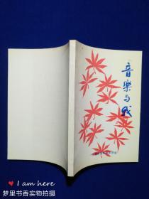 音乐与我(著名音乐史学家田沛泽钤印签赠本)