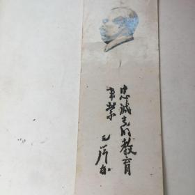 文革书签-有毛爷爷像