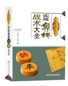 象棋实战丛书:实战象棋战术大全
