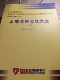 土地法律法规大全--(一版一印品相见图仅印200册