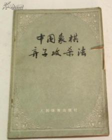 中国象棋弃子攻杀法 郑德丰 编著 人民体育出版社 1966年1版74年2印