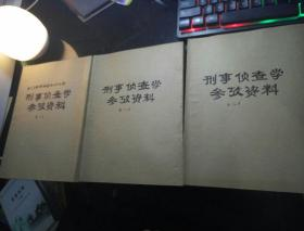 刑事侦查学参考资料(繁体影印)1-9