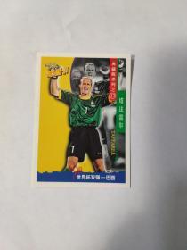 1998年法国世界杯 小虎队球星卡 干脆面 巴西 塔法雷尔