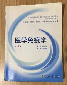 医学免疫学 第4版 9787117062404 7117062401